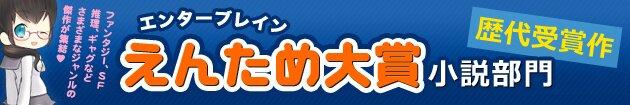 『エンターブレインえんため大賞小説部門』歴代受賞作