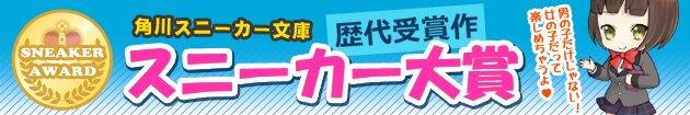 『スニーカー大賞』歴代受賞作