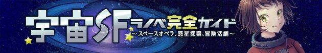 宇宙SFライトノベル完全ガイド 〜スペースオペラ、惑星探索、冒険活劇〜