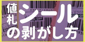 【保存版】古本についている値札シールの簡単な剥がし方