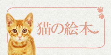 猫好きのあなたにおすすめ!猫の絵本10選
