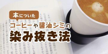 まるで魔法!本についたコーヒーや醤油シミの染み抜き法