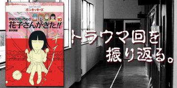 アニメ『学校のコワイうわさ 花子さんがきた!!』のトラウマ回を振り返る