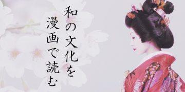 日本の伝統文化を知ろう!「和の文化」がテーマの漫画