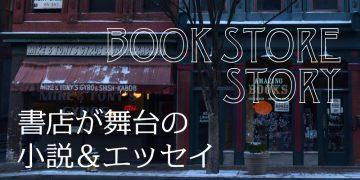 本好きにはたまらない!書店が舞台の小説&エッセイ