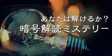 あなたはこの暗号が解けるか?暗号解読ミステリーの傑作小説