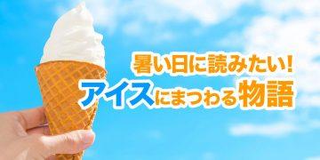 暑い日に読みたい!アイスにまつわる物語
