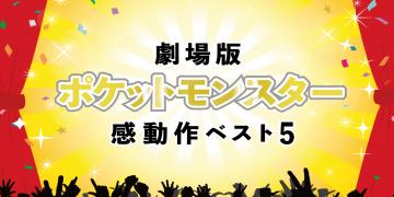 劇場版ポケットモンスターの感動映画ベスト5