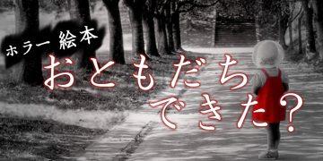 恩田陸×石井聖岳のホラー絵本『おともだち できた?』が怖すぎる!