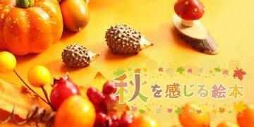紅葉の季節に読みたい! 秋を感じるおすすめ絵本