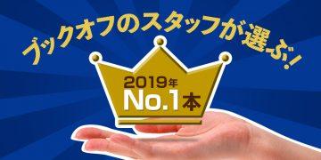 """ブックオフのスタッフが選ぶ! 2019年 """"わたし""""のNo.1本"""