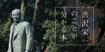2021年大河ドラマの主人公!渋沢栄一のことが分かる本