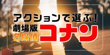 驚きの連続!アクションで選ぶ「劇場版 名探偵コナン」ベスト5