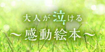 大人が泣ける感動絵本|おすすめ絵本ランキングTOP5