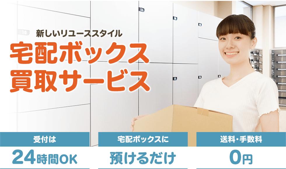 ブックオフ 宅配ボックス買取サービス 宅配ボックスを活用した新しいリユースシステム