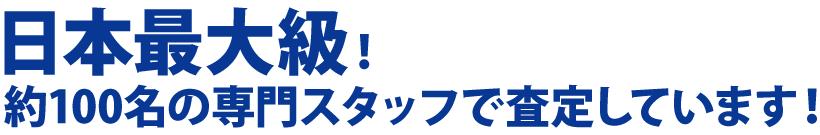 日本最大級!専門スタッフで査定しています。