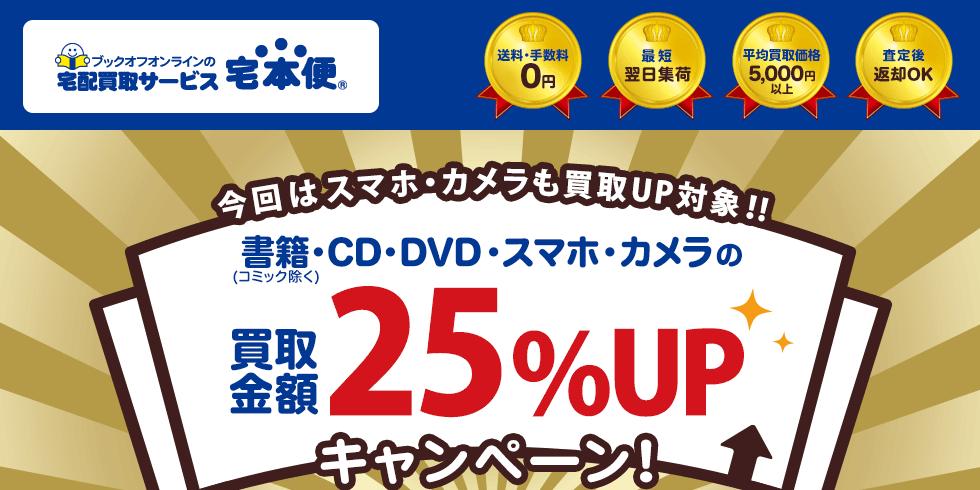 クーポンで書籍・CD・DVD・スマホ・カメラの買取金額25%UPキャンペーン