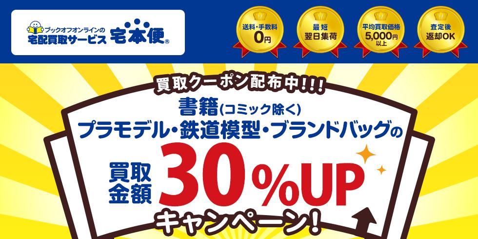 書籍(コミック除く)・プラモデル・鉄道模型・ブランドバッグの買取金額30%UP