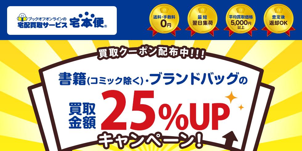 書籍・ブランドバッグの買取金額25%UPクーポンプレゼント!