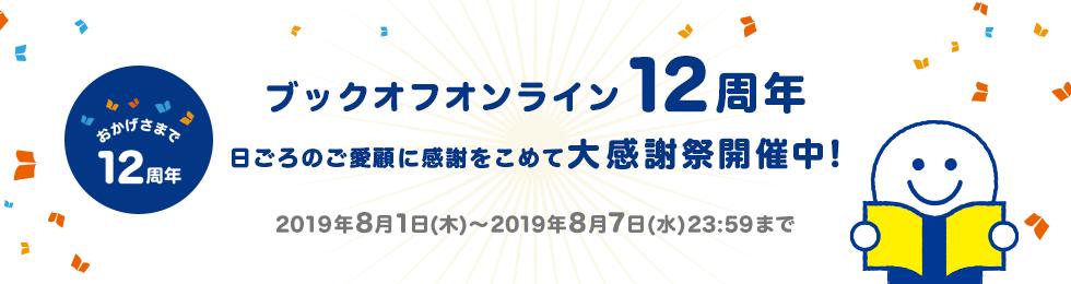 おかげさまで12周年・ブックオフオンライン12周年大感謝祭開催中!2019年8月1日(木)〜2019年8月7日(水)23:59まで
