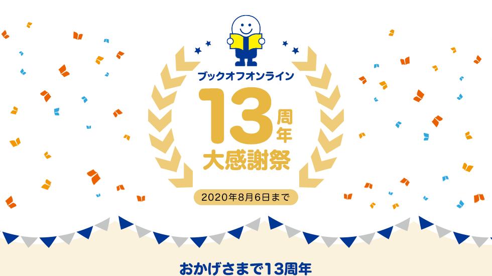 おかげさまで13周年・ブックオフオンライン13周年大感謝祭!2020年8月6日(木)まで