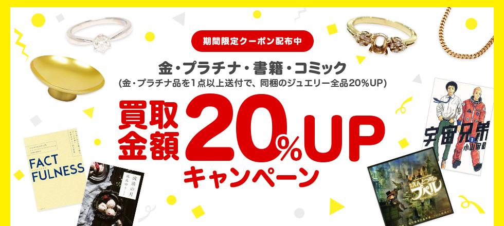 ブックオフ宅配買取キャンペーン!金・プラチナ・書籍・コミック20%UPクーポンプレゼント!