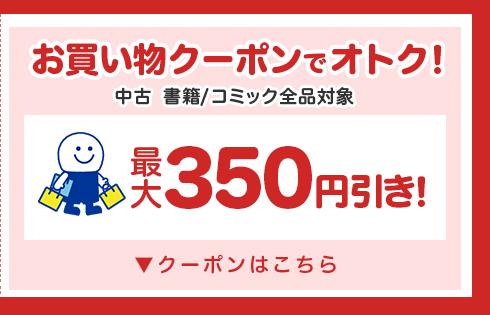 お買い物クーポンでオトク!最大350円引き!