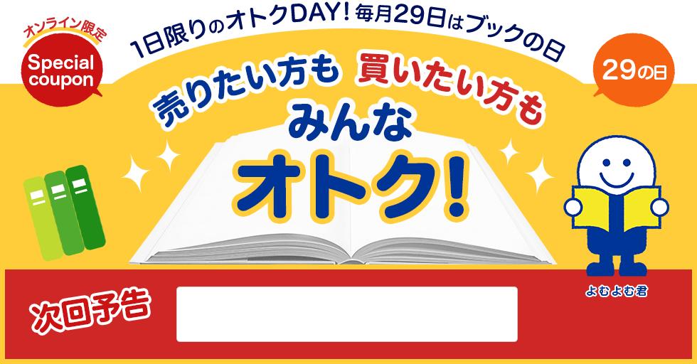 毎月29日はブックの日!