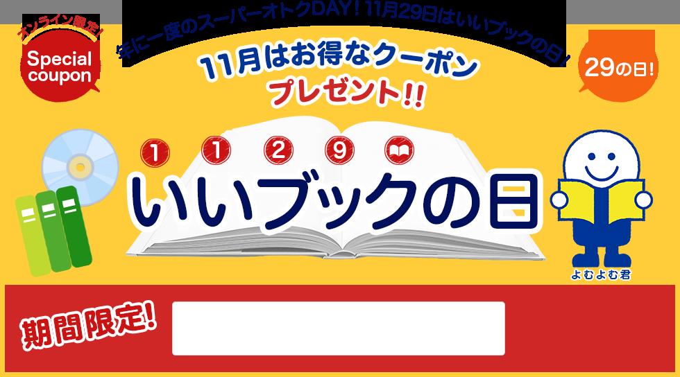 いいブックの日!買取&お買い物クーポン配布中!