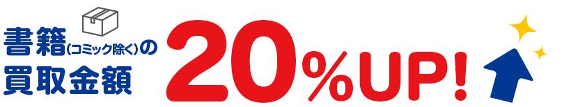 クーポンコードのご利用で書籍(コミック除く) の買取金額20%UP!