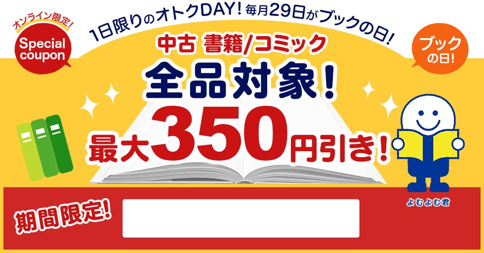 毎月29日は「ブックの日」イベント開催! ブックオフオンラインで使える、1日限定のお得なクーポンを配布! この機会に、ぜひご利用ください♪