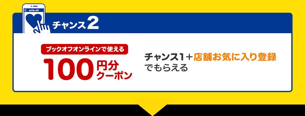 チャンス2・チャンス1プラス店舗お気に入り登録でもらえる、ブックオフオンラインで使える100円分クーポン