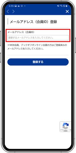 アプリを起動し「メールアドレス」を登録