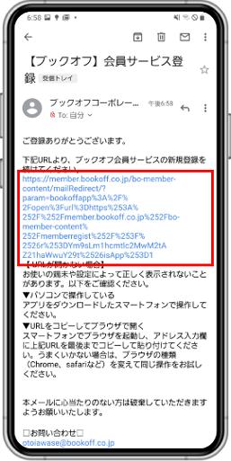 登録したメールアドレスに届くメールのURLをタップ