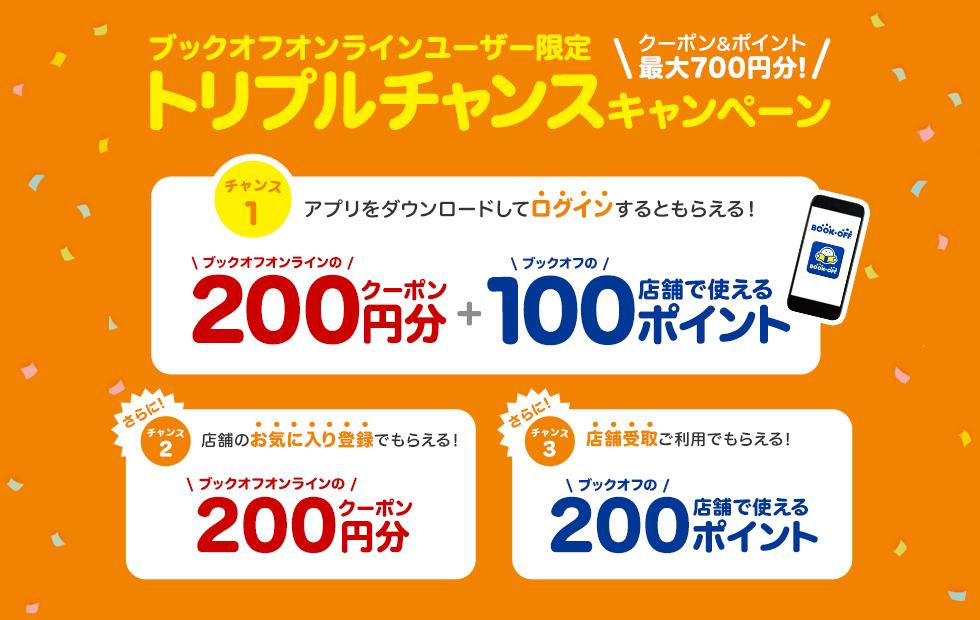 トリプルチャンスキャンペーン!ブックオフオンラインのクーポンやブックオフのお店で使えるポイント最大700円分プレゼント!