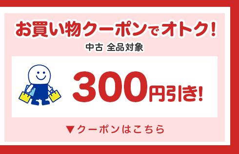 お買い物クーポンでオトク!300円引き!