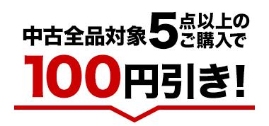 中古全品対象5点以上のご購入で100円引き!