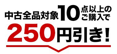中古全品対象10点以上のご購入で250円引き!