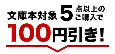 文庫全品対象5点以上のご購入で100円引き!