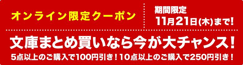 文庫のまとめ買いは今が大チャンス!5点以上のご購入で100円引き!10点以上のご購入で250円引き!10月10日(木)まで!