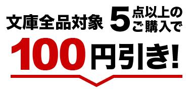 中古書籍文庫5点以上で100円引き