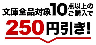中古書籍文庫10点以上で250円引き