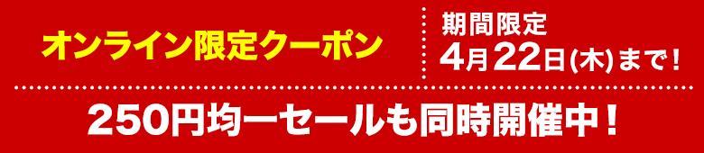 CDのお買い物クーポン配布中!さらに250円均一セールも同時開催!
