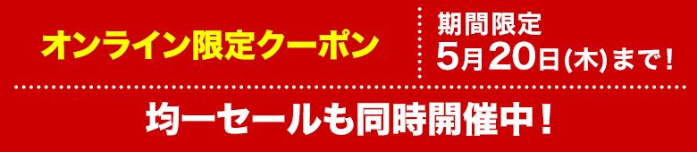 CDのお買い物クーポン配布中!さらに250円&333均一セールも同時開催!