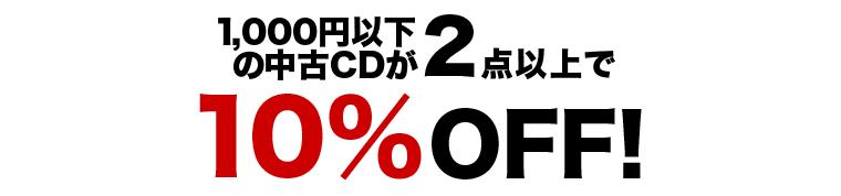 2点以上のご購入で10%OFF!