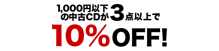 3点以上のご購入で10%OFF!