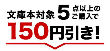 中古書籍文庫5点以上で150円引き