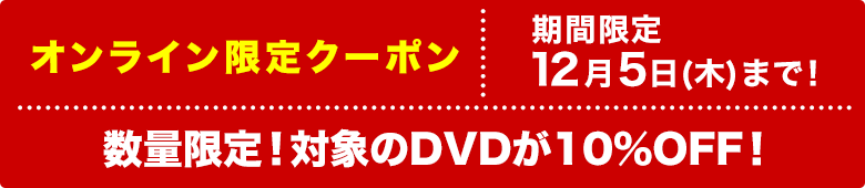 対象のDVDが10%OFFになるクーポン配布中!