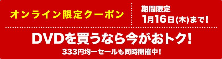 DVD10%OFFクーポン配布中!