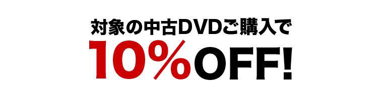 対象の中古DVDご購入で